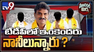 Political Mirchi: Kesineni Nani Likely To Quit TDP!..