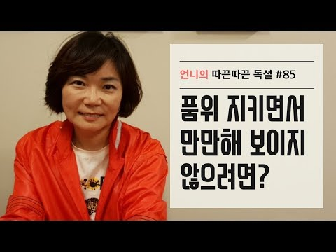 만만해 보이지 않으려면?-언니의 따끈따끈 독설 #85  If you want to stay poised without being pushed around by others?