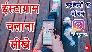 How to use Instagram - इंस्टाग्राम चलाना सीखिये सिर्फ 10 मिनट में | Instagram Full Guide in Hindi