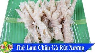 ✅ Thử Làm Chân Gà Rút Xương Thật Tuyệt | Hồn Việt Food