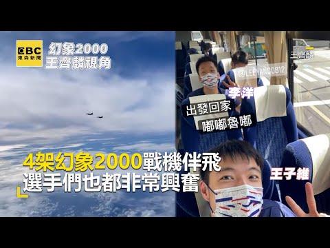小戴嗨拍幻象2000!曝機上視角:太帥了 @東森新聞 CH51
