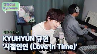 (진지) KYUHYUN 규현 '시절인연 (Love in Time)' 집규석 live ∥ 규티비🎤