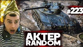 АкТер vs Random #223 | КОГДА ЗА КАЖДЫЙ ФРАГ 1000РУБ!