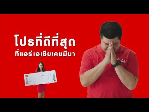 AirAsia | โปรที่ดีที่สุด