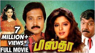Pistha - Karthik, Nagma - Super Hit Tamil Movie