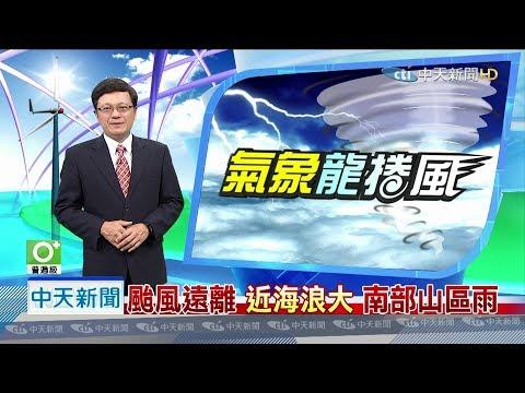 【颱風動態】利奇馬預計20:30解陸警 高屏山區防大雨