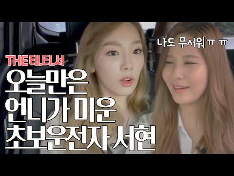 The 태티서 - Ep.02 : 초보운전 서현의 좌충우돌 운전기!