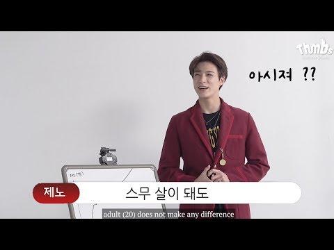 [인생그래프] 엔시티 드림(NCT DREAM) 제노(잼)가 말하는 20살은?