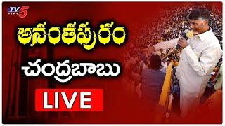LIVE: Chandrababu Kurnool Tour- Amaravathi Parirakshana..