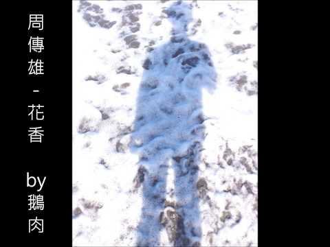 周傳雄-花香 cover by 鵝肉