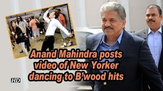 Anand Mahindra posts video of New Yorker dancing to B'wood..
