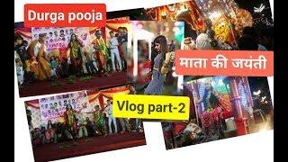 Vlog part 2    माता की जयंती    Durga pooja    Style with me   