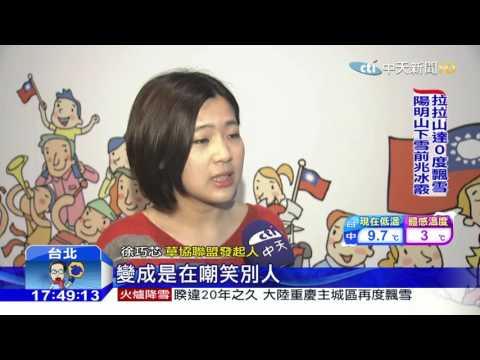 20160123中天新聞 藍營「芯」女神! 徐巧芯1秒變臉 網友:戀愛了