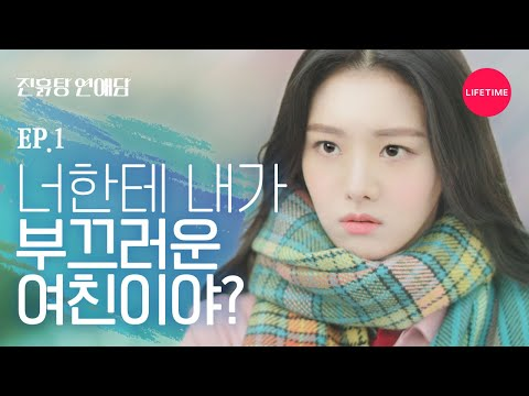 자나깨나 남 눈치만 보는 남자친구 썰 [진흙탕 연애담] EP.01