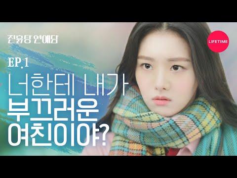 (Eng Sub) 자나깨나 남 눈치만 보는 남자친구 썰 [진흙탕 연애담] EP.01