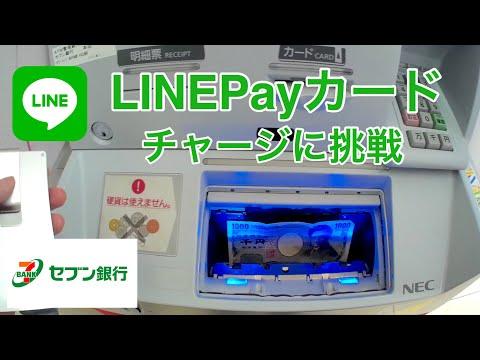LINEPayカードでのチャージ編。セブン銀行ATMでコンビニチャージ!