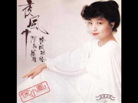 徐小鳳 - 深秋立樓頭 (1979)