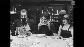 """شاهد فلم شارلي شابلن """"الكونت """"the count 1916 لن تتوقف عن الضحك-كامل ومترجم"""
