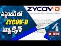 సెప్టెంబర్ లో ZYCOV-D వ్యాక్సిన్   Zydus Covid-19 Vaccine to be Launched by September   ABN Telugu