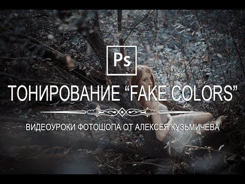 Тонирование в стиле Fake Colors
