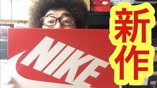 【超新作‼︎】エア マックス/ナイキ/ SNEAKERS 【スニーカー研究】AIR MAX / NIKE