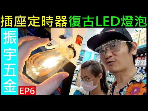 振宇五金EP6【插座定時器電料/復古LED燈泡】民雄店/白同學店家實境