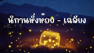 นิทานหิ่งห้อย  - เฉลียง [Audio]