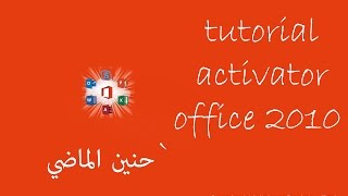 Activate microsoft office 2010 - تفعيل مايكروسوفت اوفس2010