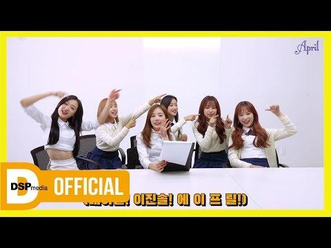 [Special] APRIL(에이프릴) - 예쁜 게 죄(Oh! my mistake) 응원법