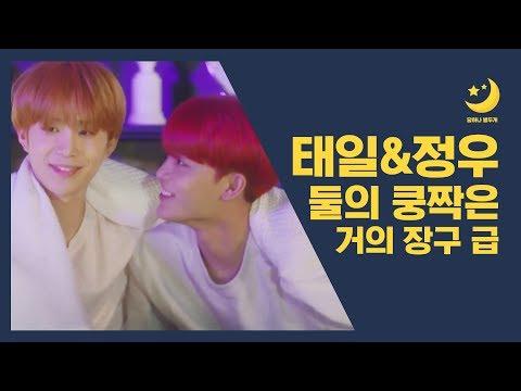 [NCT 태일/NCT 정우] ☆태일정우케미영상★