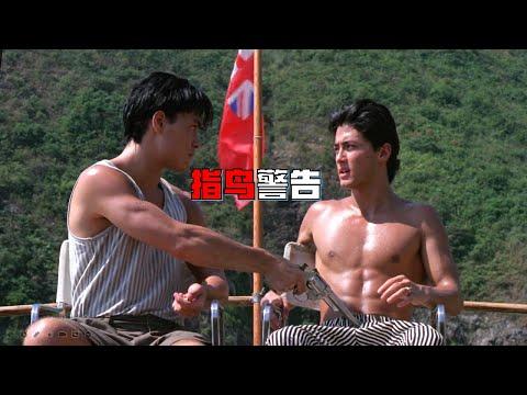 《龙在江湖》李小龍兒子李國豪首部港產動作片,主演陳慧敏吳孟達,十分精彩