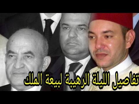 تفاصيل الليلة الرهيبة لبيعة الملك محمد السادس
