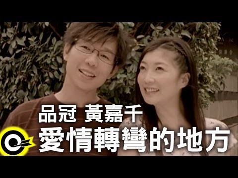 品冠 Victor Wong&黃嘉千 Phoebe Huang【愛情轉彎的地方】Official Music Video