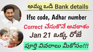 Amma vodi latest updates||Bank details correction|| ifsc code and Adhar correction for AMMA VODI