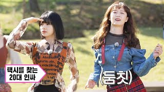 'JASU' 전소민, 리사와 같은 택시 춤 전혀 다른 느낌♬ (ft. 양세찬 택시 춤)