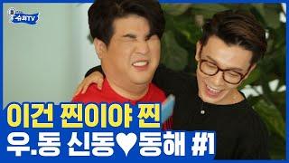 (ENG/SPA) [#SuperTV] Shindong ♥ Dong Hae ① | #Mix_Clip | #Diggle