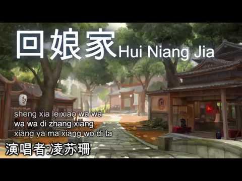 回娘家 Hui Niang Jia [by 凌苏珊]