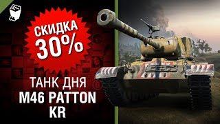 Корейский М46 Patton KR - Новый премиум танк - обзор от Sn1p3r90 и DNIWE