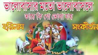 বাউল গানের সুরে ||কৃষ্ণ নাম||Horinam Sankirtan!hare krishna naam