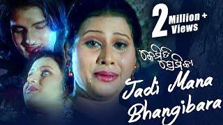 JADI MANA BHANGIBARA | Sad Song | Sailabhama | SARTHAK MUSIC | Sidharth TV