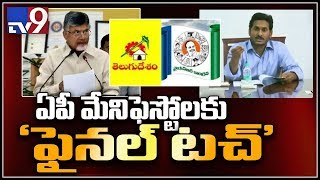Reasons behind delay in TDP, YCP Manifestos..