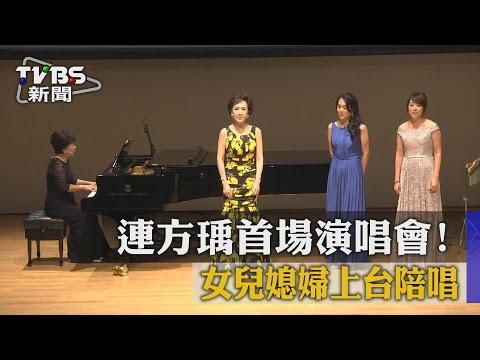【TVBS】連方瑀首場演唱會! 女兒媳婦上台陪唱