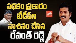 Revanth Reddy Strategically Ruins TDP?..