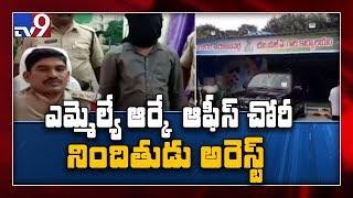 Accused arrested in Mangalgiri MLA RK office theft case..