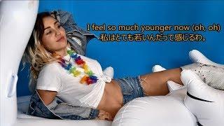 洋楽 和訳 Miley Cyrus - Younger Now