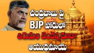 Prof K Nageshwar on TDP-BJP Row over TTD..