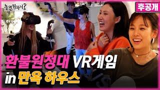[환불원정대 후공개 - 후불원정대] 환불원정대 VR게임 in 만옥하우스👩👩👧👧 (Hangout with Yoo - refund sisters)