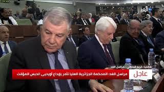 الجزائر الآن .. إيداع أحمد أويحيي الحبس المؤقت .. شا ...