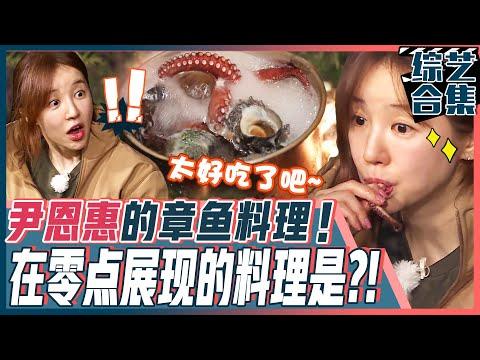 [中文字幕] 少女壮士尹恩惠的章鱼料理! 无食材无道具的环境下所做出的美食!ㅣ金炳万的丛林法则