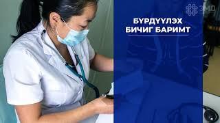 Элэг бүтэн Монгол